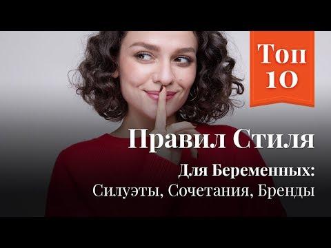 Топ 10 Правил Стиля для Беременных: Силуэты, Сочетания, Бренды