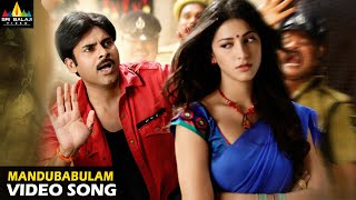 Gabbar Singh Songs | Mandu Babulam Full Video Song | Latest Telugu Superhits | Sri Balaji Video - SRIBALAJIMOVIES