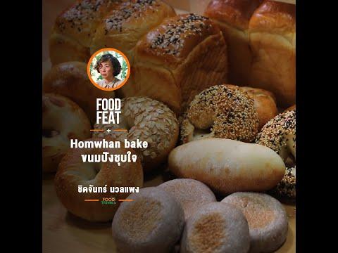 Homwhan-Bake-ขนมปังชุบใจ-|-Foo
