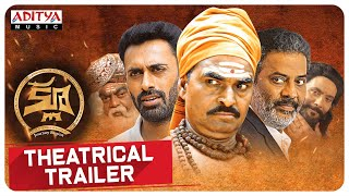 Clue Theatrical Trailer  | 4K | Pruthvi Shekhar, Sabeena Jasmine | Ramesh Rana - ADITYAMUSIC