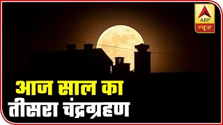 Third Lunar Eclipse Of The Year, Not To Be Seen In India | ABP News - ABPNEWSTV