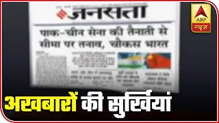Know Newspaper Headlines Of The Day(02.07.2020) | ABP News - ABPNEWSTV