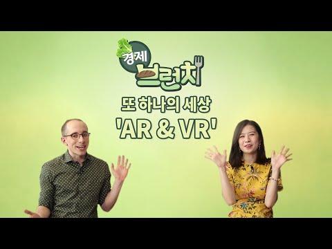 [경제브런치 4편] 또 하나의 세상 'AR & VR'