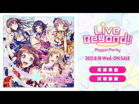 【試聴動画】Poppin'Party ミニAlbum「Live Beyond!!」(2021/8/18 発売‼︎)のサムネイル