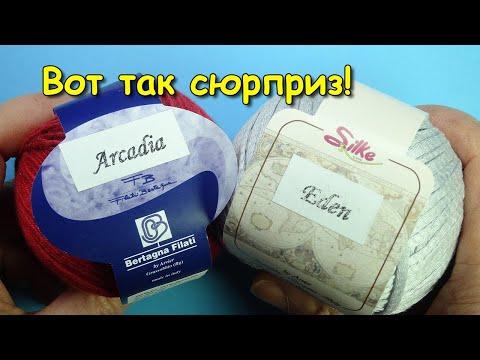 МЯГКАЯ КАК КОТЕНОК! Обзор пряжи для вязания Arcadia и Eden из магазина www.100wool.it