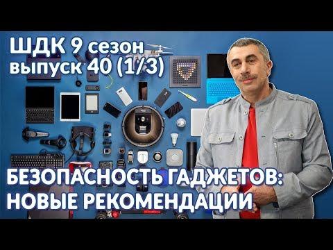 Безопасность гаджетов: новые рекомендации - Доктор Комаровский