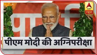 Six Major Challenges In Front Of PM Modi | Seedha Sawal | ABP News - ABPNEWSTV