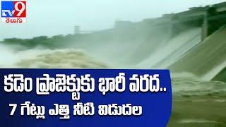 Telugu States Projects : తెలుగు రాష్ట్రాల్లో జలాశయాలకు జలకళ - TV9 - TV9