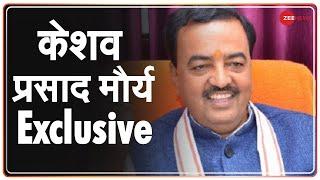 2022 में कौन होगा यूपी चुनाव का चेहरा, केशव प्रसाद मौर्य ने दिया ये बड़ा जवाब    Latest Hindi News - ZEENEWS