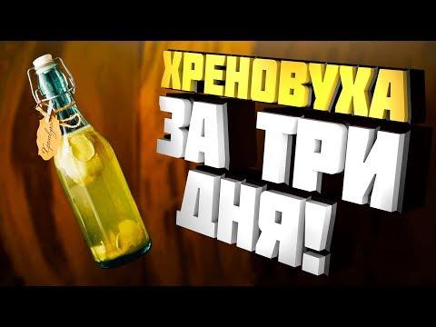 Хреновуха с медом за ТРИ ДНЯ! РЕЦЕПТ photo