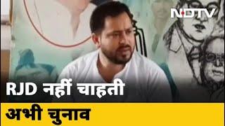 अभी Bihar की स्थिति चुनाव कराने लायक नहीं - Tejashwi Yadav | Desh Pradesh - NDTVINDIA