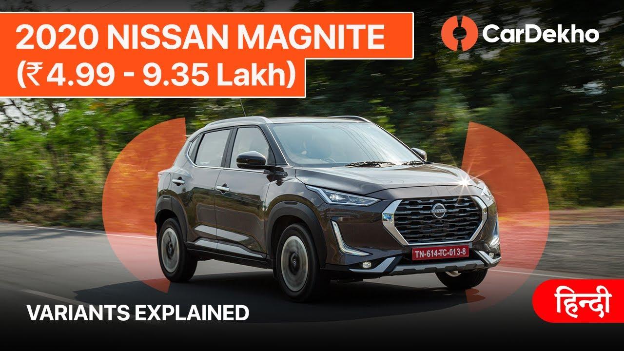 2020 Nissan Magnite Variants Explained | किस वैरिएंट को खरीदे?