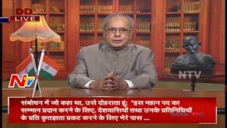Pranab Mukherjee Last Speech || Last Day as President of India