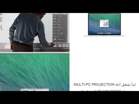 AR Tutorial 8: Multi-PC Projection Software EB-1420wi/EB-1430Wi | Epson