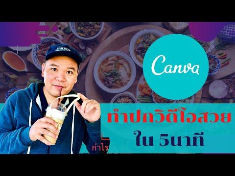 การทำปกวิดีโอ-ด้วย-Canva-ทำง่า