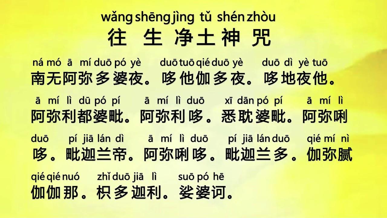 往生咒 (Wang Sheng Zhou) - Amitabha Pure Land Rebirth Mantra
