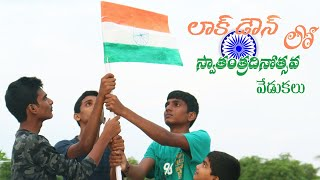 Lockdown loo Independence Day Celebrations ll telugu shortfilm 2020 ll   palletoori adda ll - YOUTUBE