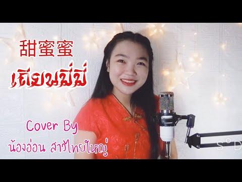 เถียนมี่มี่-甜蜜蜜-Tian-Mi-Mi---เ
