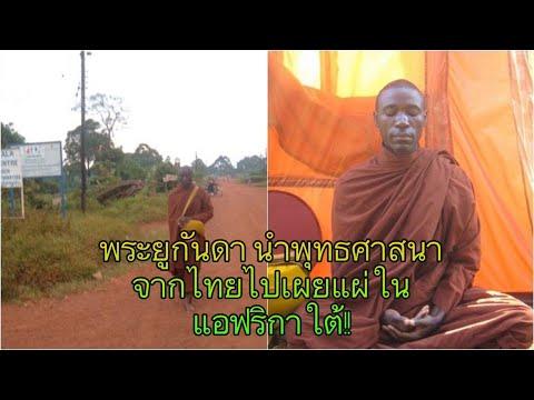 พระยูกันดา-นำพุทธศาสนาจากไทยไป