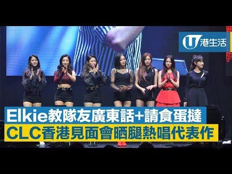 【CLC見面會】莊錠欣首次與隊友香港開騷 成員晒美腿熱唱冧粉絲