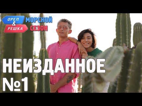 Орёл и Решка. Морской сезон/По морям-2. Неизданное №1 (Russian, English subtitles)