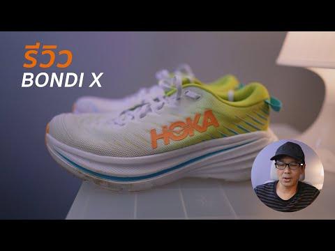 Review-Bondi-X