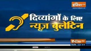 IndiaTV Special News | July 5, 2020 - INDIATV