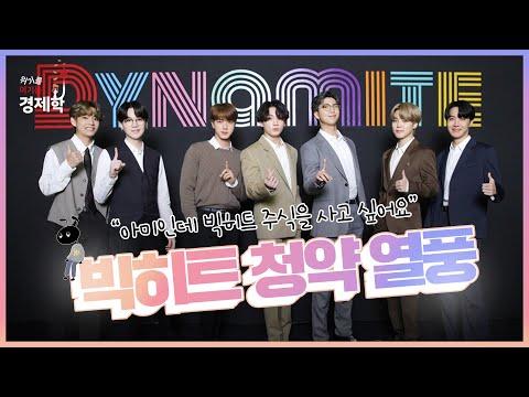 [위기를 이기는 경제학] 07. 공모주 계의 'BTS' 빅히트 엔터테인먼트 청약 열풍 | 기획재정부