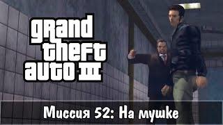 Прохождение GTA 3 - миссия 52 - На мушке