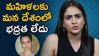 Hero Ram And Nani Heroine Aksha Comments On Kangana Ranaut Issue | TFPC - TFPC