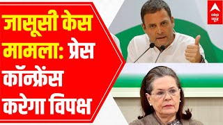 Pegasus Spying case: Opposition parties to hold PC at 12.30 today - ABPNEWSTV