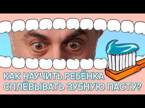 Как научить ребенка сплевывать зубную пасту? — Доктор Комаровский