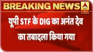 Kanpur Encounter: UP STF DIG Transferred Post Allegations | ABP News - ABPNEWSTV