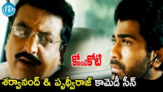 Sharwanand backslashu0026 Prudhvi Raj Comedy Scene | Ko Ante Koti Movie Scenes | Priya Anand | iDream Movies - IDREAMMOVIES