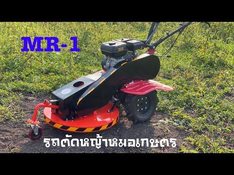 Ep.476-รถตัดหญ้ามือหนึ่ง-MOREK