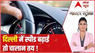 Delhi police revises speed limit | Master Stroke - ABPNEWSTV