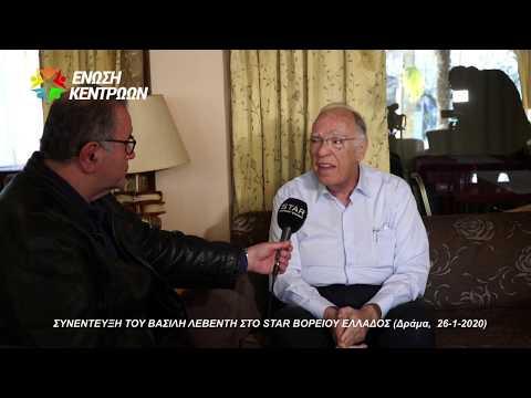 Β. Λεβέντης, Star Βορείου Ελλάδος : Η ισχύς μας πρέπει να είναι η δυνατότητα αποτροπής (26-1-2020)