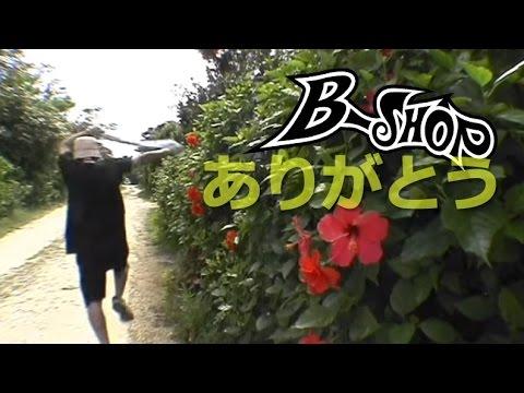ありがとう | B-SHOP (自主制作PV)