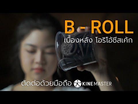 B-ROLL-โอริโอ้ชีสเค้ก--ตัดต่อด
