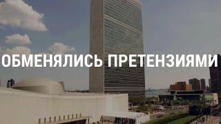 Россия—США: взаимное недовольство