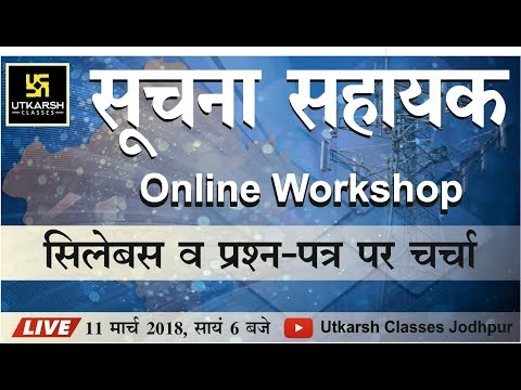 connectYoutube - Live Discussion on Syllabus & Question Paper of IA (सूचना सहायक)    Online WorkShop
