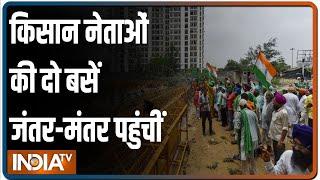 Kisan Sansad: किसान नेताओं की 2 बसें Jantar Mantar पहुंचीं, कृषि मंत्री ने कहा बातचीत के लिए तैयार - INDIATV