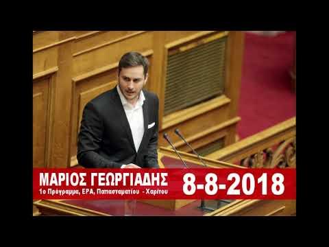 Μ. Γεωργιάδης / Πρώτο Πρόγραμμα / 8-8-2018
