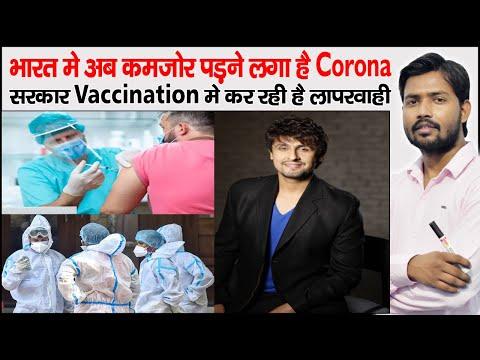 Third Wave of Corona   2-DG Drug of DRDO   Corona Vaccine   Corona Pick   Reply to Sonu Nigam Sir
