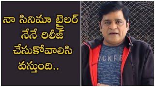 Comedian Ali Launches His Own Movie Ma Ganga Nadi Trailer- Telugu Film News | Latest Tollywood News - TFPC