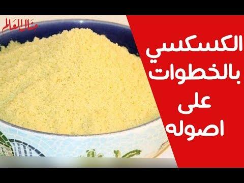 الكسكسي المصري بالخطوات على اصوله - مطبخ منال العالم