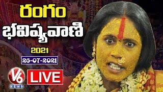 Rangam Bhavishyavani 2021 LIVE | Mathangi Swarnalatha | Ujjaini Mahankali Bonalu | V6 News - V6NEWSTELUGU