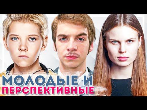 Молодые актёры и актрисы, которые скоро затмят звёзд российского кино (часть 2)