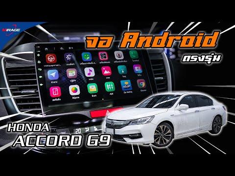 Honda-Accord-G9-ติดตั้งจอ-Andr