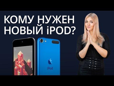 Новости Apple: Что я думаю о новом iPod и iOS 13 photo